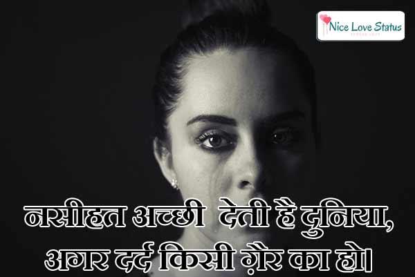 2 Line Dukh Dard Wali Shayari