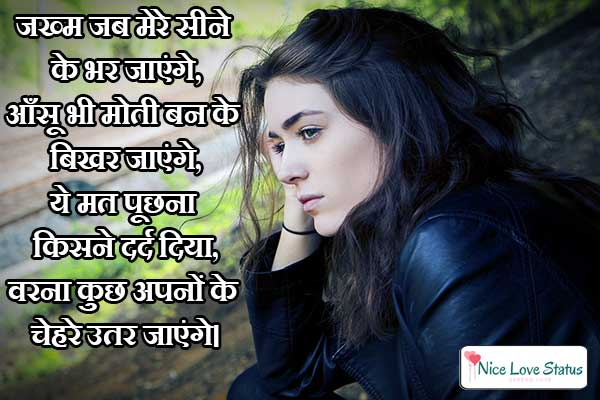 Best Dard Shayari Image