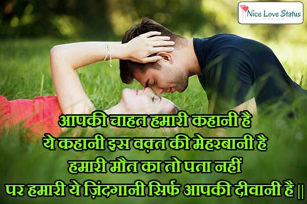 Best Love Shayari Image Facebook