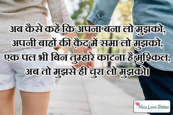 Best Love Shayari Images Hindi