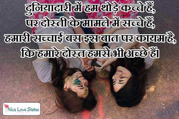 Best Shayari on Dosti