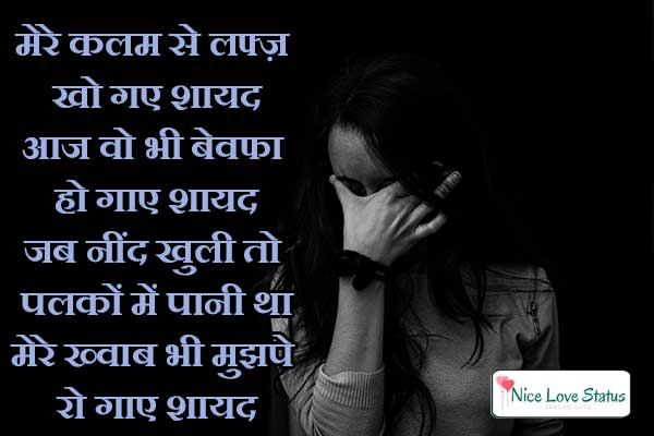 Bewafa Sad Shayari for Girlfriend