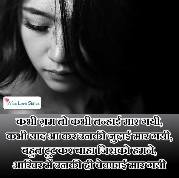 Bewafa Shayari Sad for Whatsapp