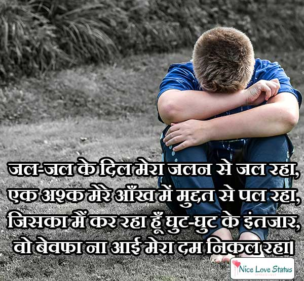 Bewafa Wife Shayari in Hindi