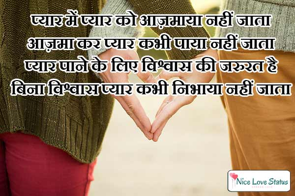 Facebook Love Shayari With Image