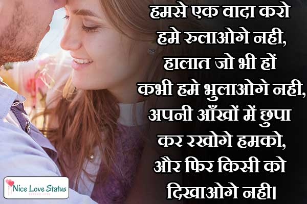 Girlfriend Shayari Hindi Free Download