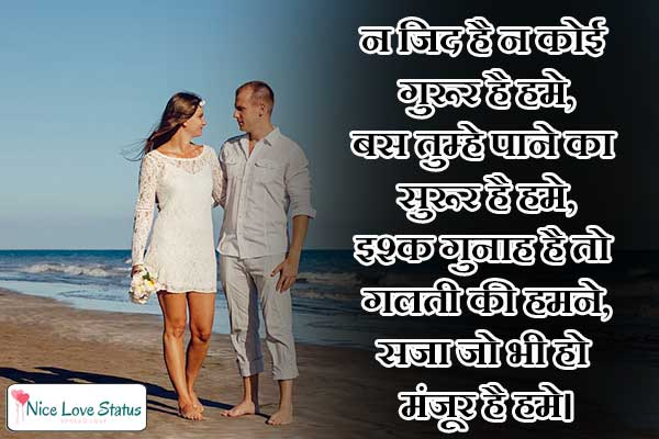 Girlfriend Shayari Hindi