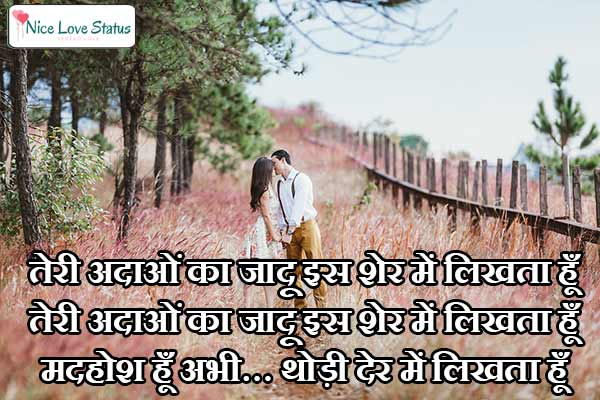 Hindi Love Shayri Image Facebook