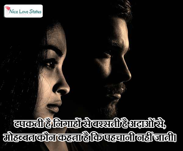 Hindi Love Shayri Image HD