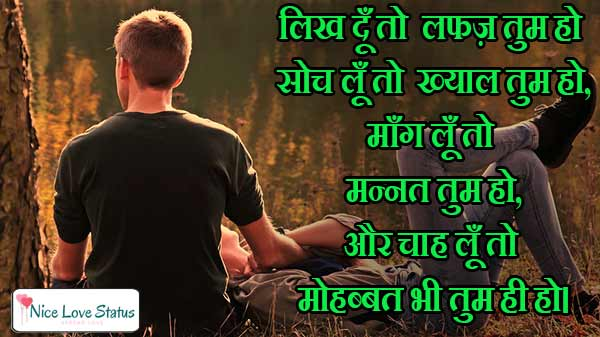 Hindi Love Shayri Image Hindi Me