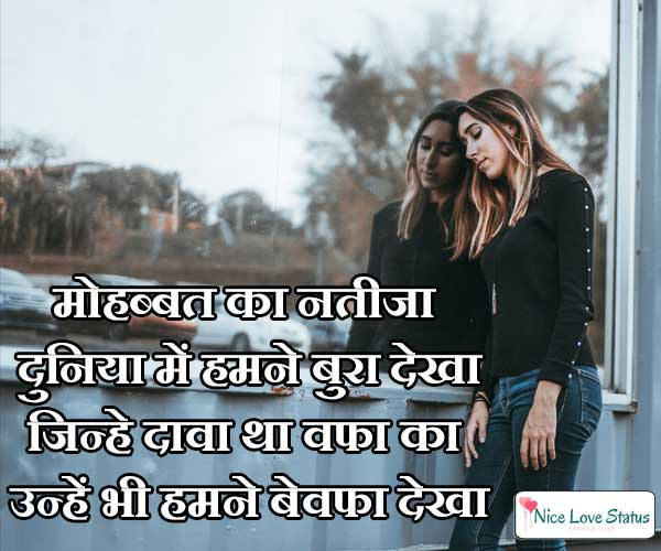 Hindi Shayari Bewafa Sanam for WhatsApp