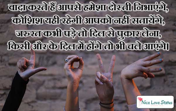 Hindi Shayari Dosti Wali