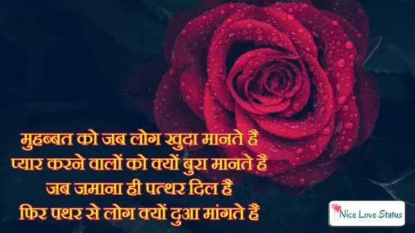 Hindi Shayari Image Ke Sath Fb