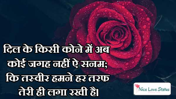 Hindi Shayari Image Ke Sath Whatsapp Status