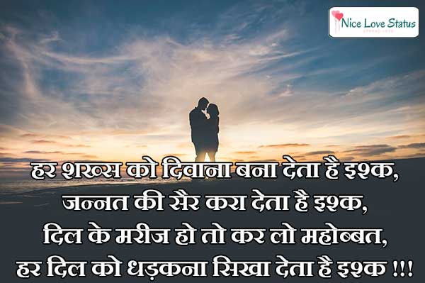 Hindi Shayari Image Ke Sath Whatsapp