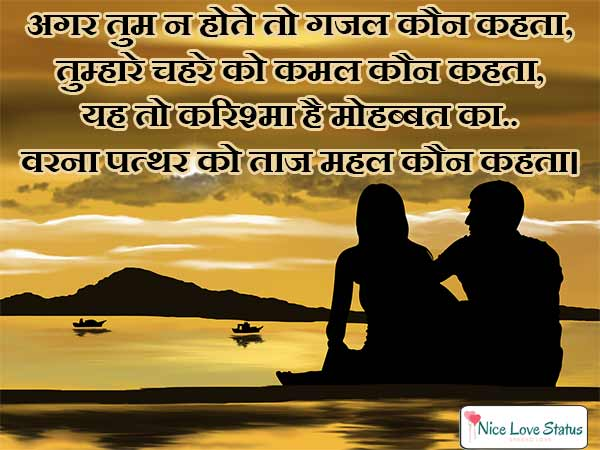 Hindi Shayari Wallpaper Gallery Whatsapp