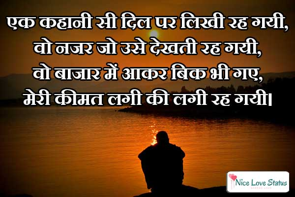 Image Sad Shayari Hindi