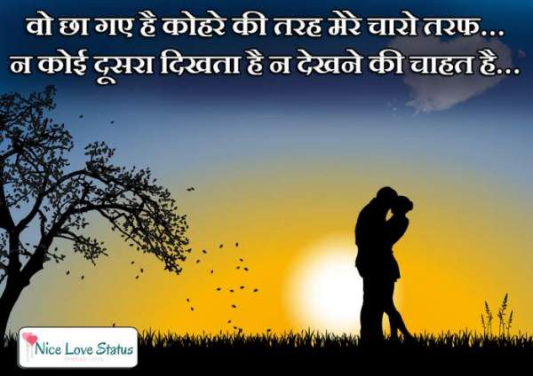 Love Image in Hindi Shayari