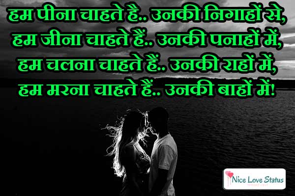 Love Shayari Hindi Image Download