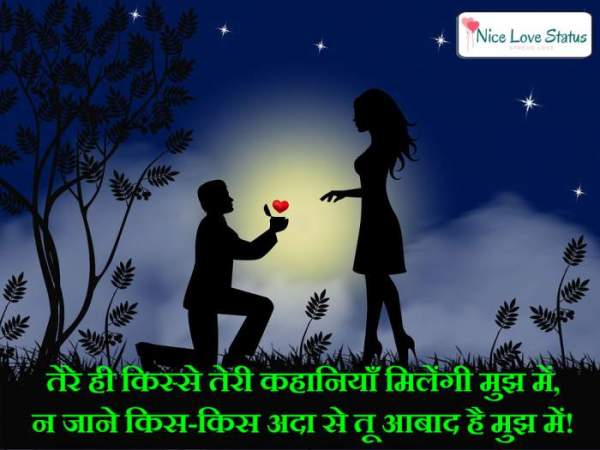 Love Shayari with Image free Download