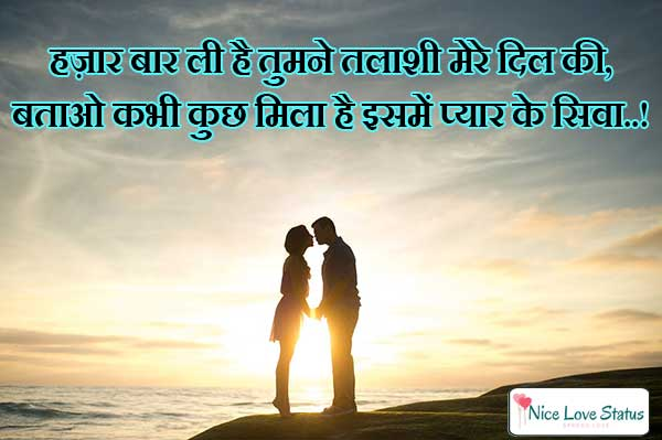 New Hindi Love Shayari Images