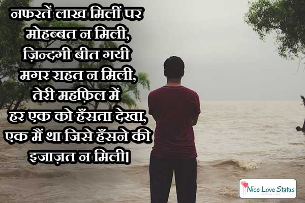 New Sad Shayari Image