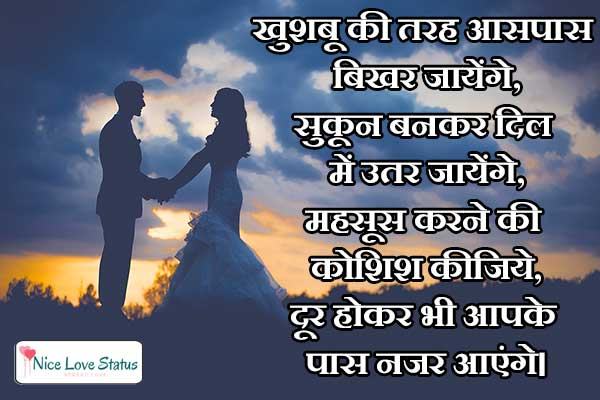 Romantic Love Shayari for Whatsapp