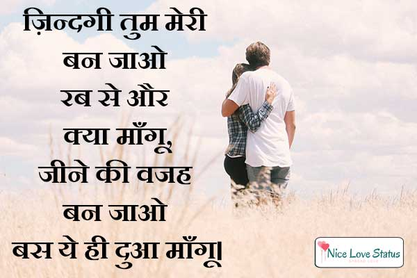 Romantic Shayari for Husband