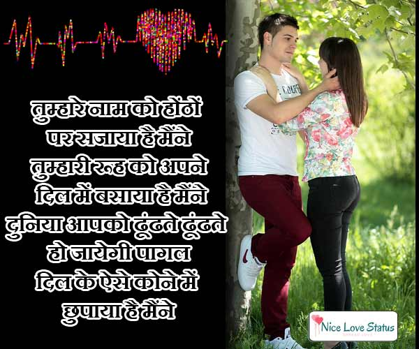 Romantic Girlfriend & Boyfriend image with Shayari