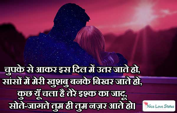 Romantic Shayari on Love for Facebook