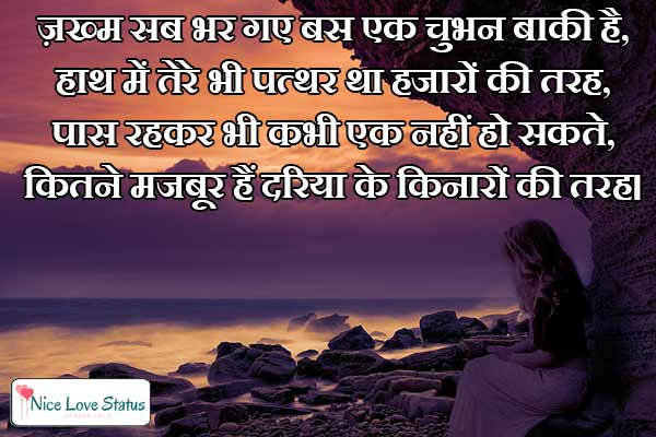 Sad Girl Image With Shayari