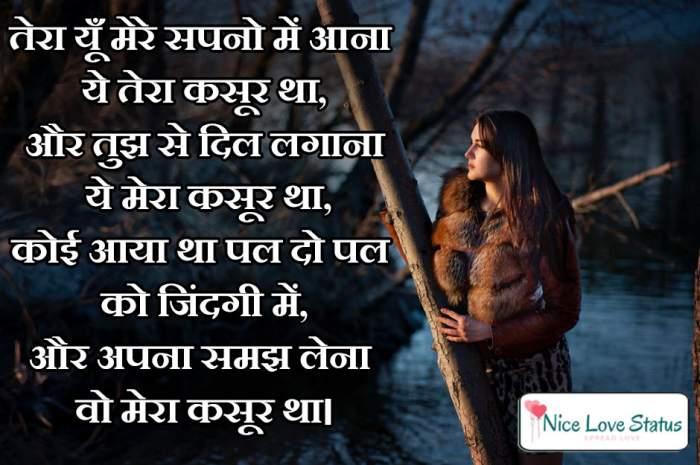 Sad Hindi Shayari Download