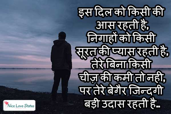 Sad Shayari Hd Image Download
