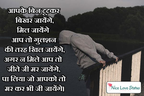 Sad Shayari Image Facebook