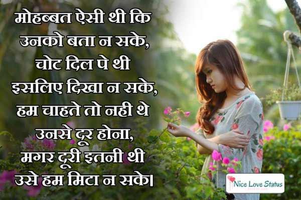 Sad Shayari Image Ke Sath