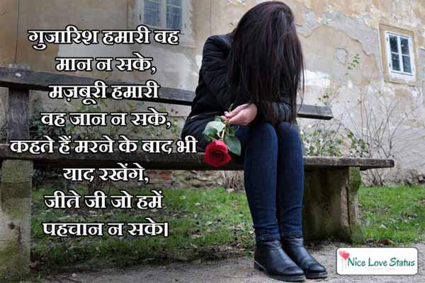 Sad Shayari Images Download Hd For Boyfriend