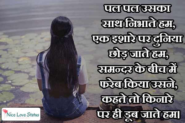 Sad Shayari Images Female