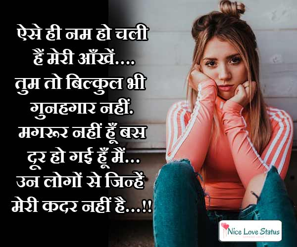 Sad Shayari Images For Girl In Hindi