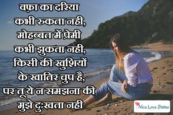 Sad Shayari In Hindi For Girlfriend With Image