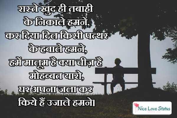 Sad Shayari Photo Hd Download