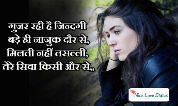 Sad Shayari Photo Hindi