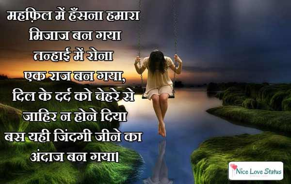 Sad Shayari Photo Ke Sath