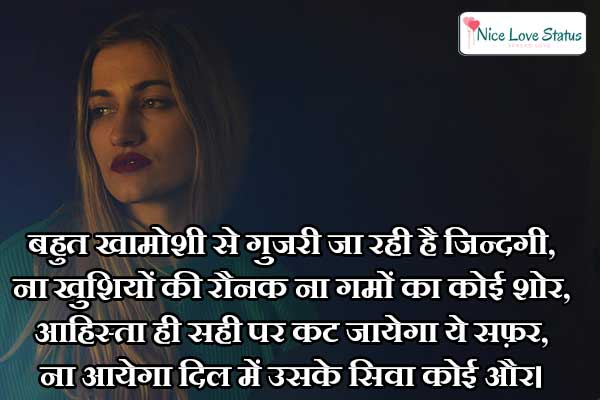 Sad Shayari Pic Female