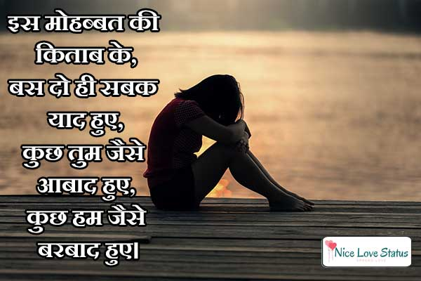 Sad Shayari Pic HD