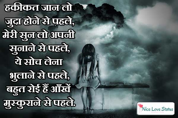 Sad Shayari Pic In Hindi