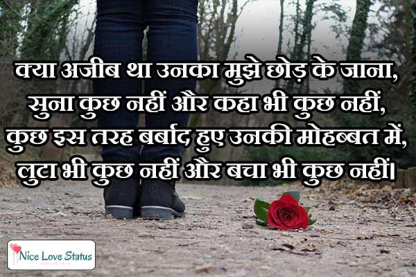 Sad Shayari Pic New