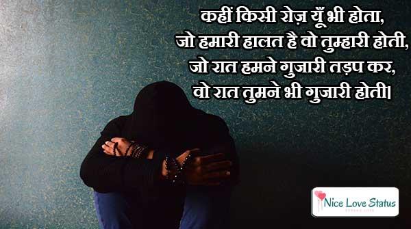 Sad Shayari Pic Status