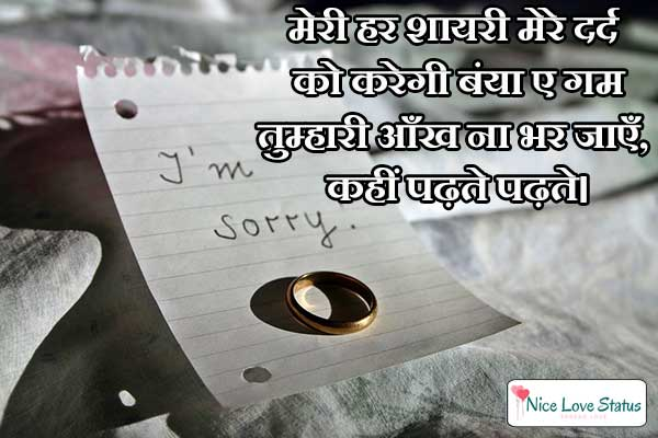 Sad Shayari Wallpaper Full HD