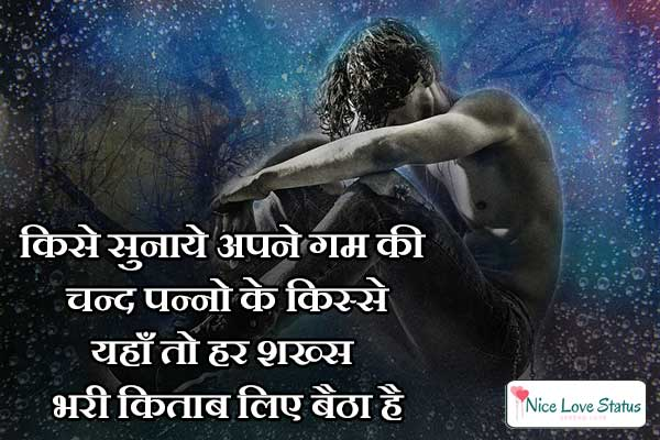 Very Sad Shayari Image Boy
