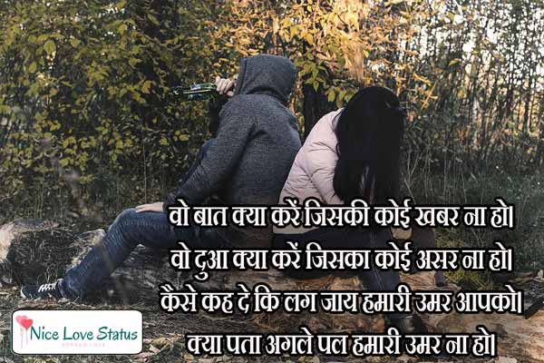 Very Sad Shayari In Hindi Image